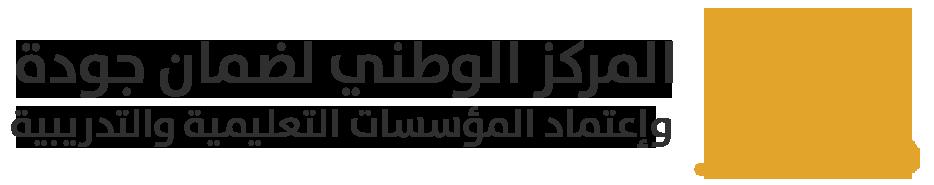 المركز الوطني لضمان جودة وإعتماد المؤسسات التعليمية والتدريبية